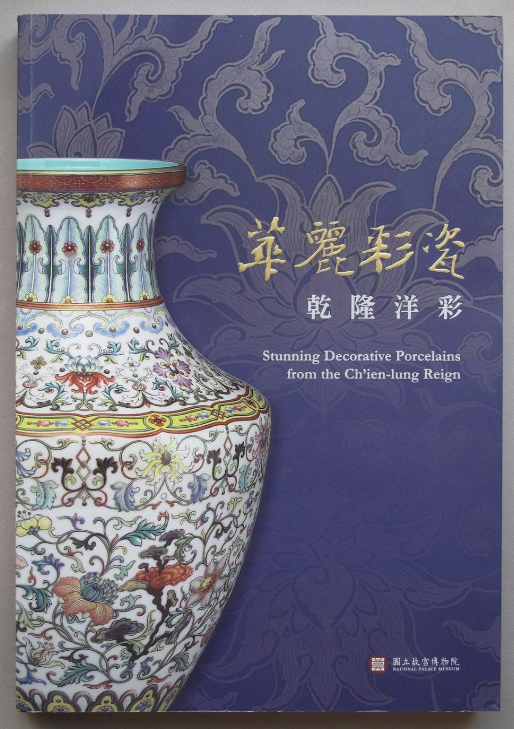National Palace Museum: Ch'ien-lung porcelain