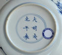 A Chinese 'prunus and cracked ice' plate, Kangxi - picture 5