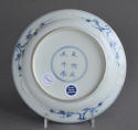 A good quality small Chinese prunus blossom plate, Kangxi - picture 3